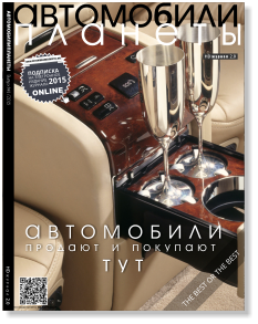 avtomobili_planety_oblojka_issue_1_2015