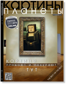 kartiny_planety_oblojka_issue_1_2015